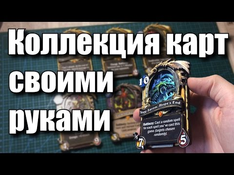 КОЛЛЕКЦИЯ КАРТ HEARTHSTONE СВОИМИ РУКАМИ