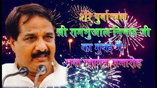 Rambhuwal Nishad Speech_Swagat Samaroh Mumbai