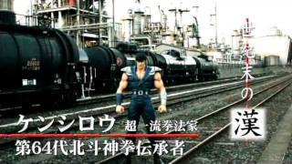 ゼノンオンラインショップOPEN記念!これが時価一千万円ケンシロウだ!! thumbnail