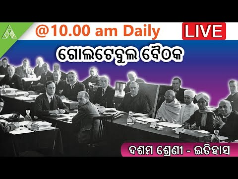 🔴Round Table Conferences | History | Class 10 | Aveti Live | 26th May