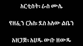 Ras Mule - Des Alew Leben ደስ አለው ልቤን (Amharic With Lyrics)