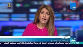 أخبار TeN -  رئيس مجلس إدارة البريد المصري : مصر فازت ب 29 صوت لأول مرة من بين 40 دولة