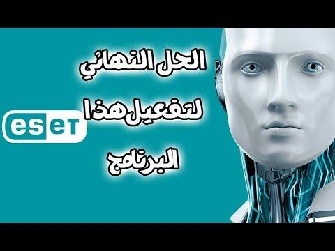 تفعيل برنامج eset smart security لكل الإصدارات | 32 : 64