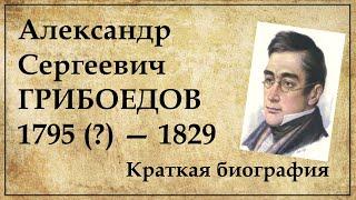 Александр Грибоедов краткая биография