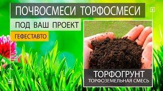 Торфогрунт с доставкой на дачный земельный участок. Где купить Торфогрунт.(, 2015-09-02T20:31:04.000Z)