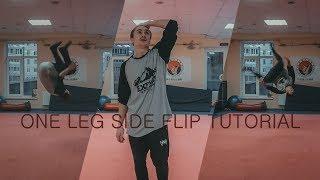КАК СДЕЛАТЬ АРАБСКОЕ САЛЬТО | HOW TO ONE LEG SIDE FLIP
