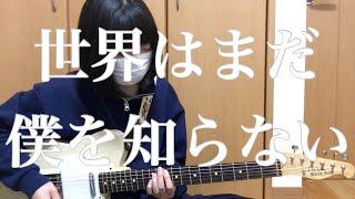 【世界はまだ僕を知らない/ドラマストア】ギター 弾いてみた 【guitar cover】