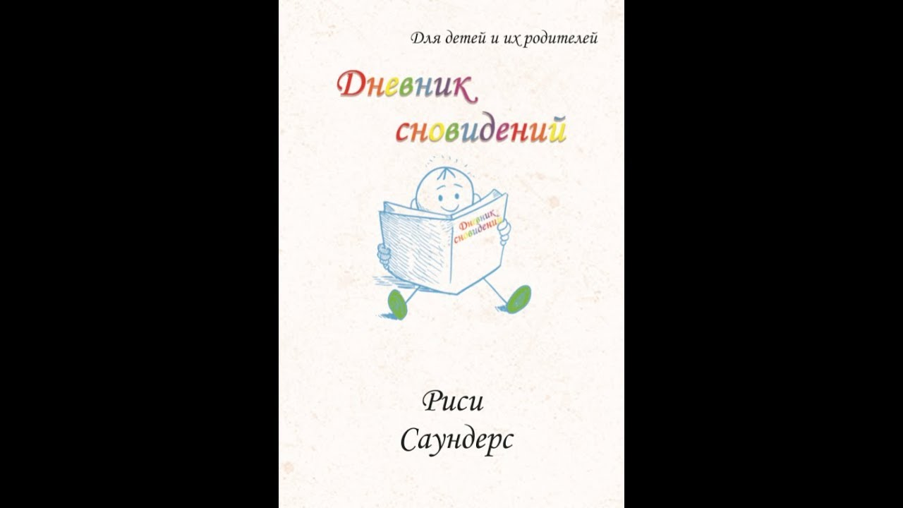 Дневник сновидений для детей. Автор Риси Саундерс
