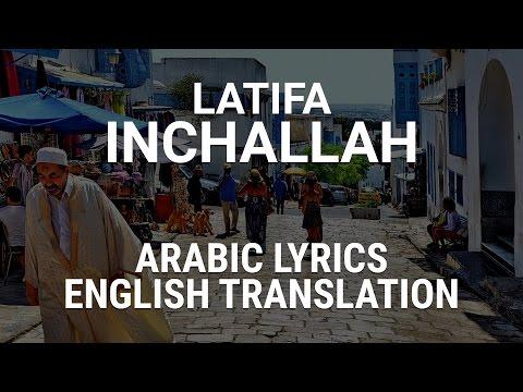 Latifa - Inchallah (Tunisian Arabic) Lyrics + English Translation - لطيفة - إن شاء الله