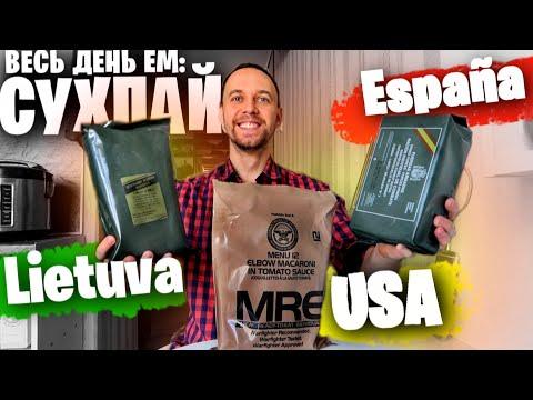 Весь день ем: 🌎 СУХПАЙ АРМИИ Испании, Литвы, США