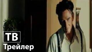 Охотники на гангстеров - ТВ трейлер 3