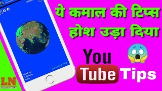 Android settings tips and tricks in Hindi || कमाल की टिप्स एंड ट्रिक्स by Latest New Informations