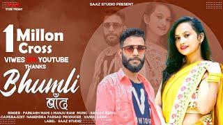 Bhumli Band || Latest Garhwali Song || Singer ||  Prakash Mahi & Manju Rani ||Saaz Studio