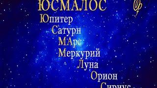 В.ПреобРАженская о Программе Спасения Земли ЮСМАЛОС Матери Мира