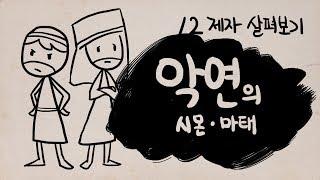 [12제자] 악연의 시몬 · 마태