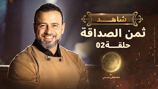 الحلقة الثانية - ثمن الصداقة - مصطفى حسني - EPS 2- El-Taman - Mustafa Hosny