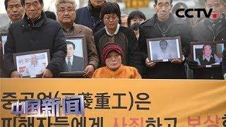 [中国新闻] 二战韩国被强征劳工索赔案期限已过 韩方拟申请变卖日企资产 | CCTV中文国际