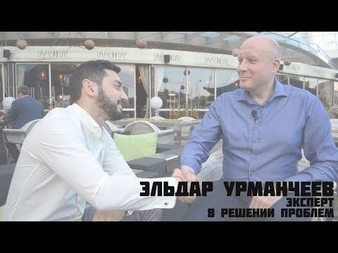 Как стать самым влиятельным траблшутером страны? Эльдар Урманчеев