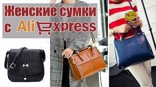 видео Женские кожаные сумки на Алиэкспресс