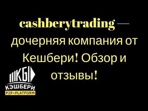 Cashberytrading — дочерняя компания от Кешбери! Обзор и отзывы!