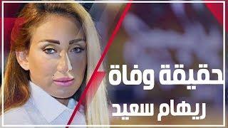 حقيقة وفاة ريهام سعيد وتطورات مرضها وعملياتها الجراحية (فيديو جراف)