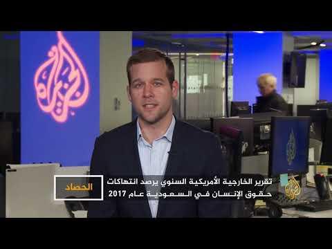 الحصاد-السعودية.. سجل حقوق الإنسان  - 00:21-2018 / 4 / 22