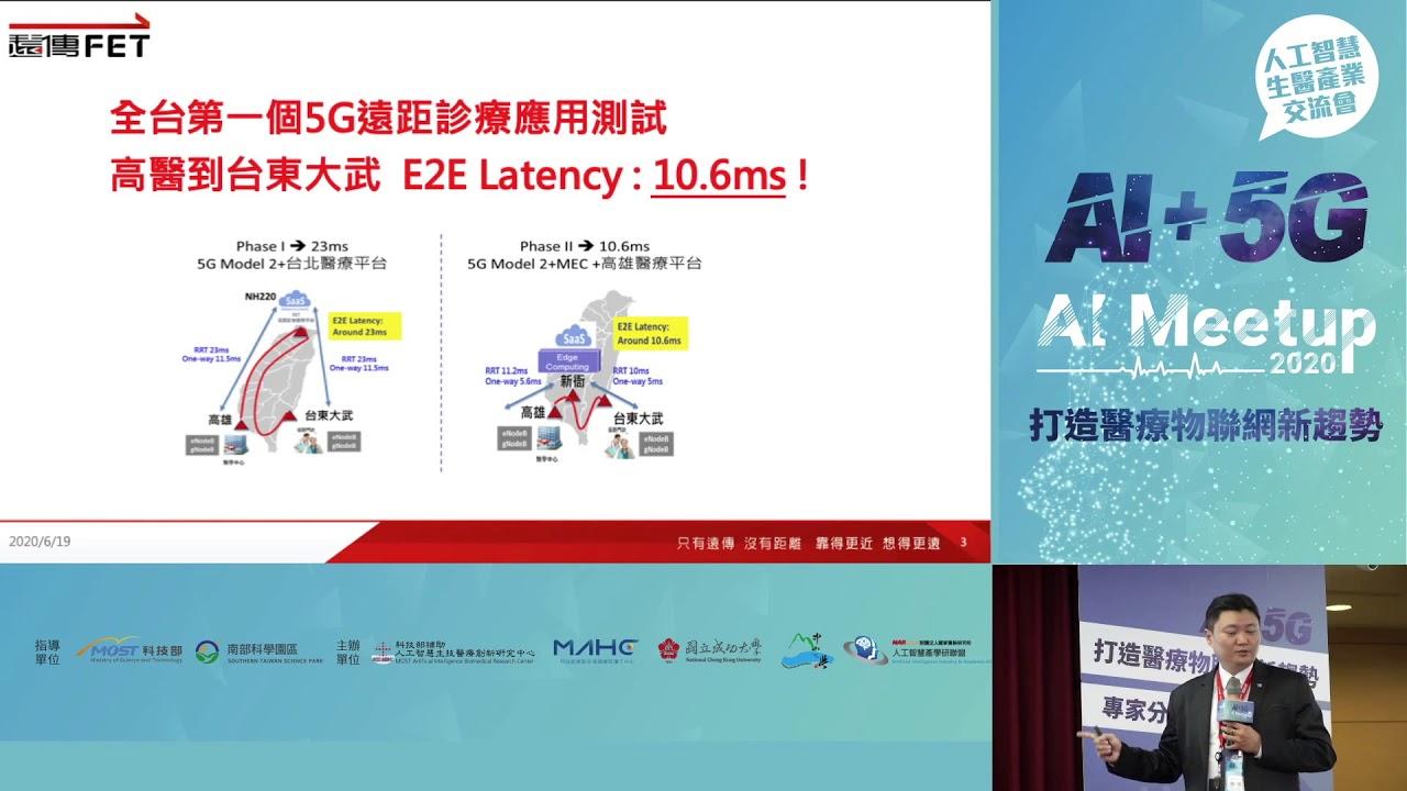 20200619 AI+5G AI Meet Up 打造物聯網新趨勢─5G前進醫療 AIoT新未來 - YouTube