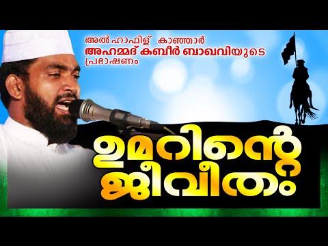 ഉമറിന്റെ ജീവിതം || Latest Islamic Speech in Malayalam 2016 | Kabeer Baqavi New Speech