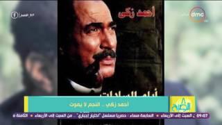 8 الصبح - الماكيير محمد عشوب يحكي تفاصيل لقاءه مع أحمد زكي وكيف اصبح