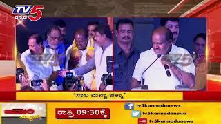 ಸಾಲ ಮನ್ನಾ ಪಕ್ಕಾ - ಕುಮಾರಸ್ವಾಮಿ  | TV5 Kannada