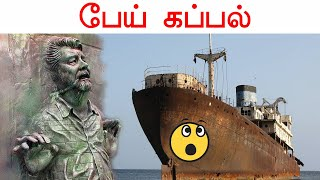 Ghost Ship - Ourang Medan | Explained in Tamil | பேய் கப்பல்