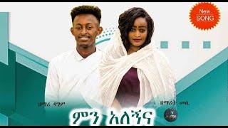 Meseret Yohannes & Dagim Yidnekachew New Ethiopian Amharic Protestant Mezmur 2020