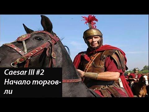 Caesar III #2 Начало торговли