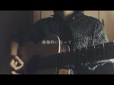 金木犀の夜 / きのこ帝国  (cover)