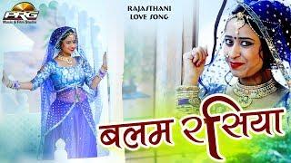 बलम रसिया | Suti Seja Balam Rasiya | Rekha Mewada | इस गीत को जरूर देखे | Rajasthani Love Song | PRG