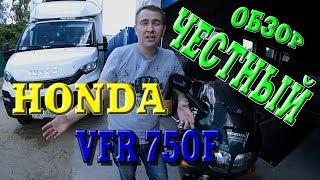 лучший бюджетный мотоцикл. Честный  обзор Хонда ВФР 750