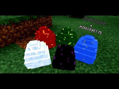 Обзор мода на драконов в Minecraft PE