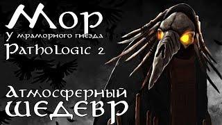 ОБЗОР Мор 2018 (Pathologic 2) | Опять атмосферный шедевр?