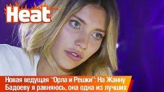 """Новая ведущая """"Орла и Решки"""": На Жанну Бадоеву я равняюсь, она одна из лучших"""