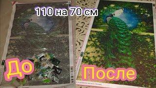 Огромный павлин ИЗ СТРАЗ 110 на 70 см. Распаковка алмазной мозаики с Aliexpress