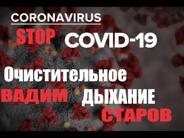 STOPCOVID-19/ВАДИМ СТАРОВ/ ОЧИСТИТЕЛЬНОЕ ДЫХАНИЕ/ ПОДНЯТИЕ ИММУНИТЕТА