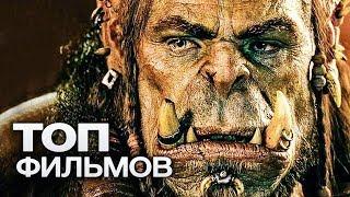 ТОП-5 ЗАХВАТЫВАЮЩИХ ФИЛЬМОВ В ЖАНРЕ ФАНТАСТИКА!
