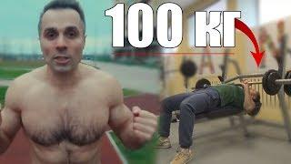 Как натренировать жим 100 кг на 100 раз?