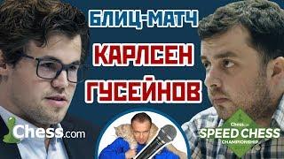 Карлсен - Гусейнов⚡️Speed chess 2017 блиц 🎤 Сергей Шипов ♕ Шахматы