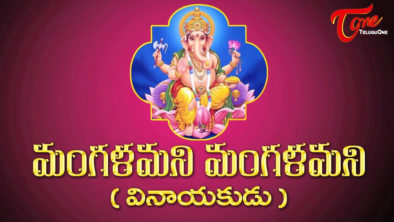 Vinayaka Songs Telugu Pdf