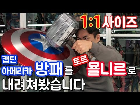 [라이프사이즈] 스댕 캡아 방패 & 스패셜 묠니르 (보신각 타종 느낌?)