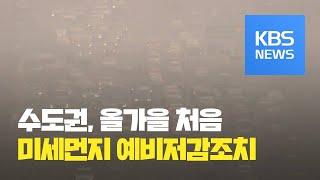 올가을 첫 수도권 미세먼지 예비저감조치…공공기관 차량 2부제 / KBS뉴스(News)