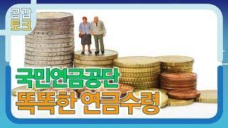 41.  [안산] 공감토크 - 국민연…