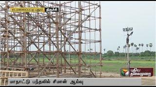 Seeman inspect arrangements of naam tamilar conference in trichy