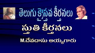 స్తుతి కీర్తనలు || Praise and Worship songs || M.Devadasu Ayyagaru || BIBLE MISSION
